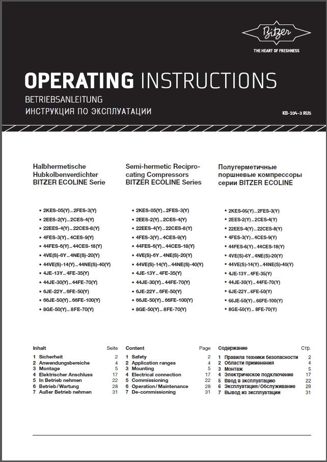 Инструкция по от при работе на компрессоре