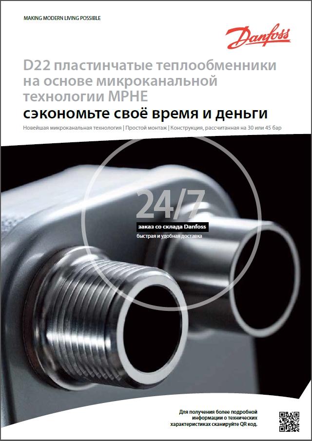 Кожухотрубный теплообменник Alfa Laval Pharma-line 1 - 0.1 Электросталь