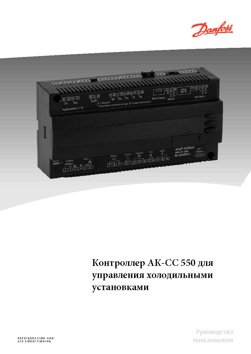 Справочное пособие Стандартные холодильные машины Danfoss