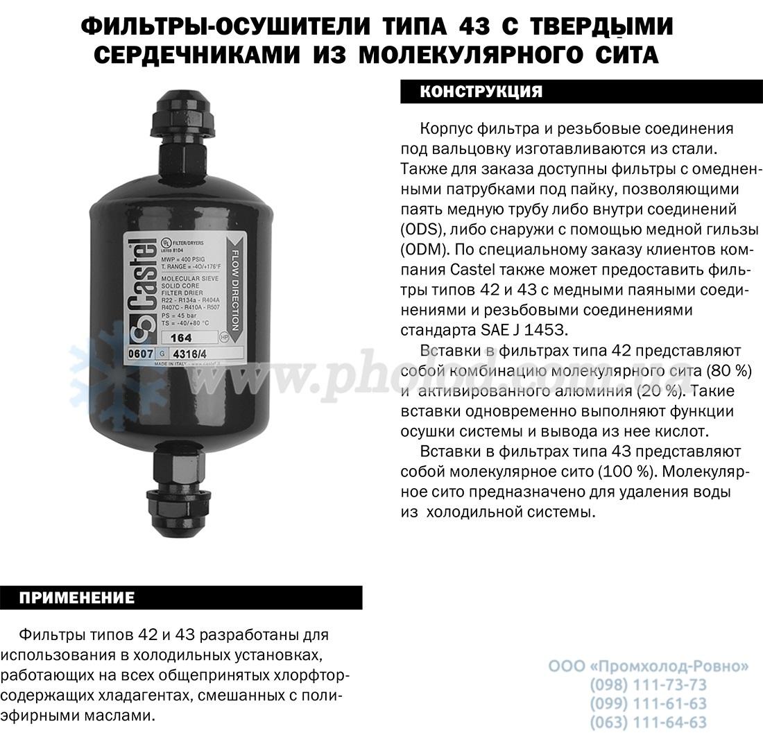Filter drier Castel - 1