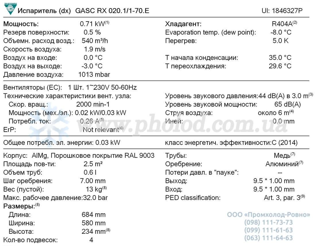 GASC_RX_020.1_1-70.E-1846327
