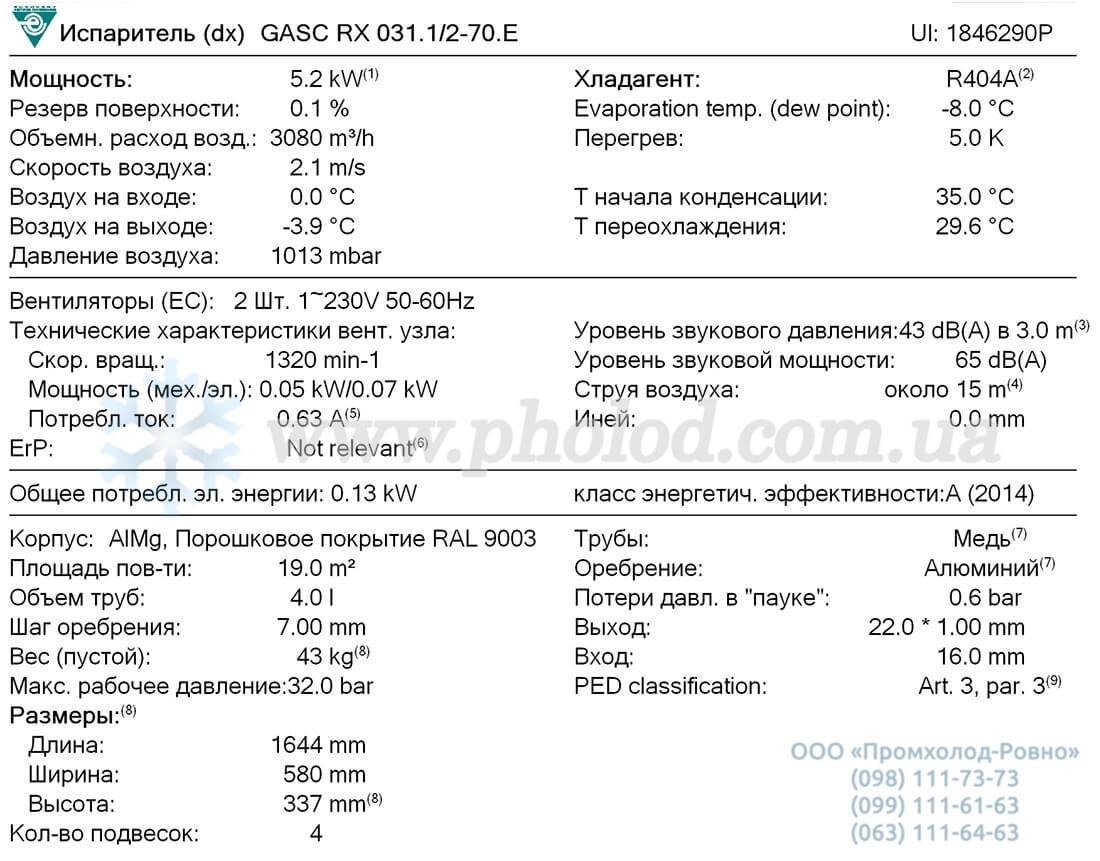 GASC_RX_031.1_2-70.E-1846290 2