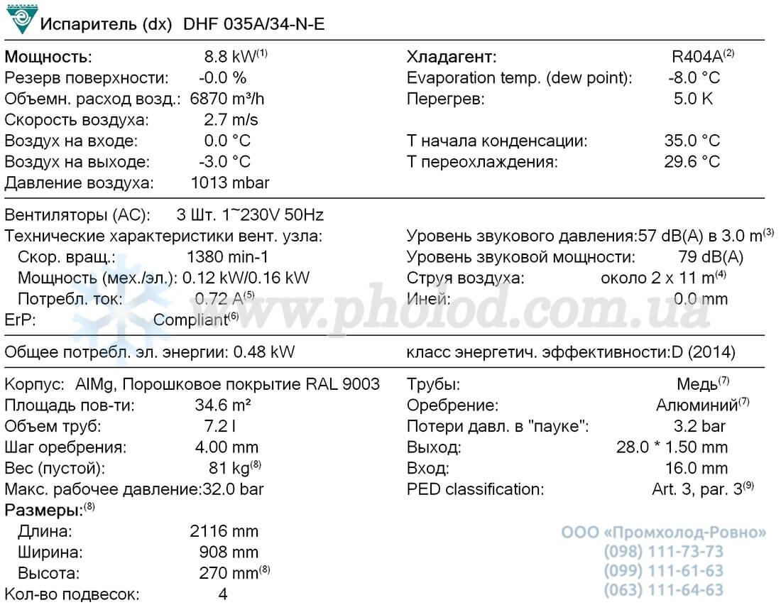 Guntner DHF 035A 34-N 1