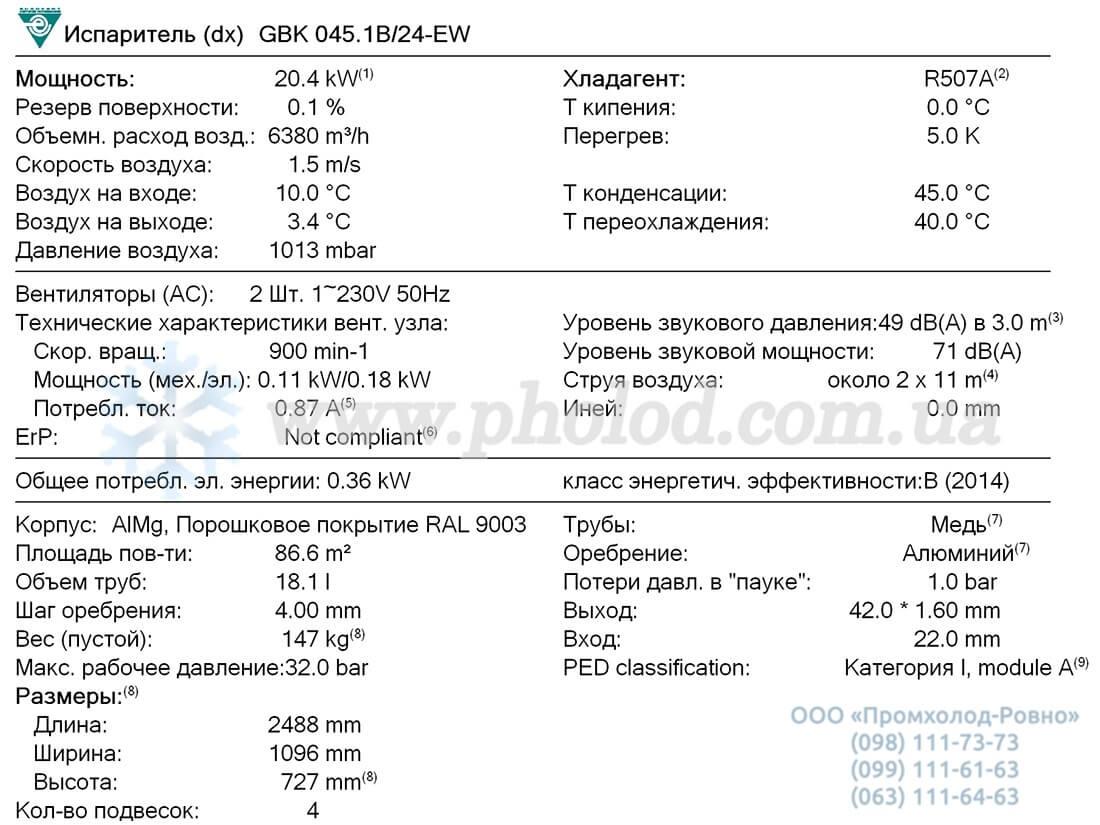 Guntner GBK 045.1B 24 1