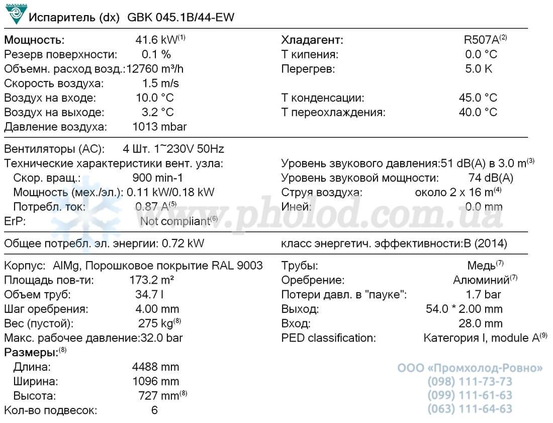 Guntner GBK 045.1B 44 1