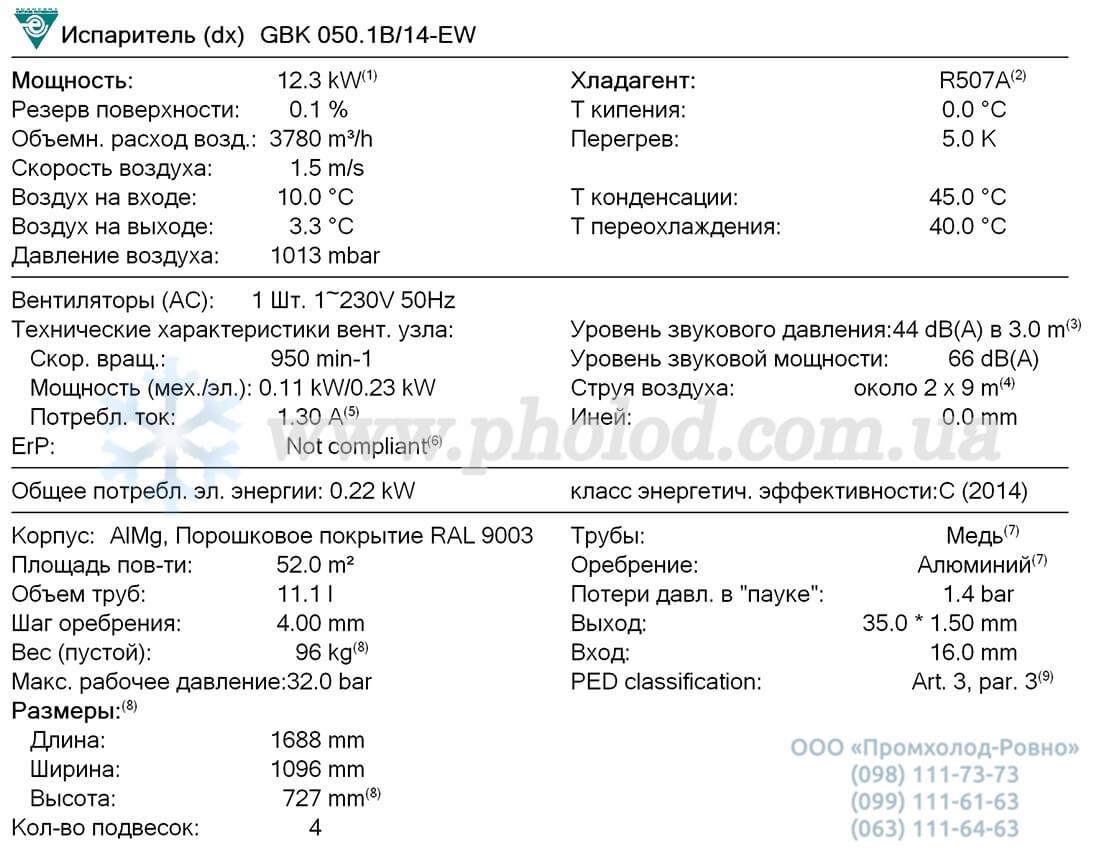 Guntner GBK 050.1B 14 1