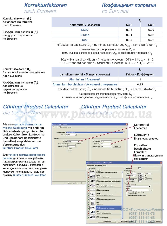 Guntner GHF - 10