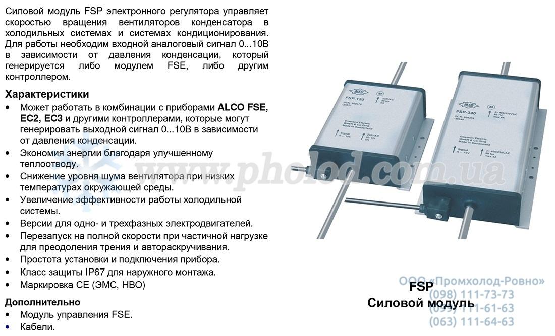 Alco controls FSE - 1