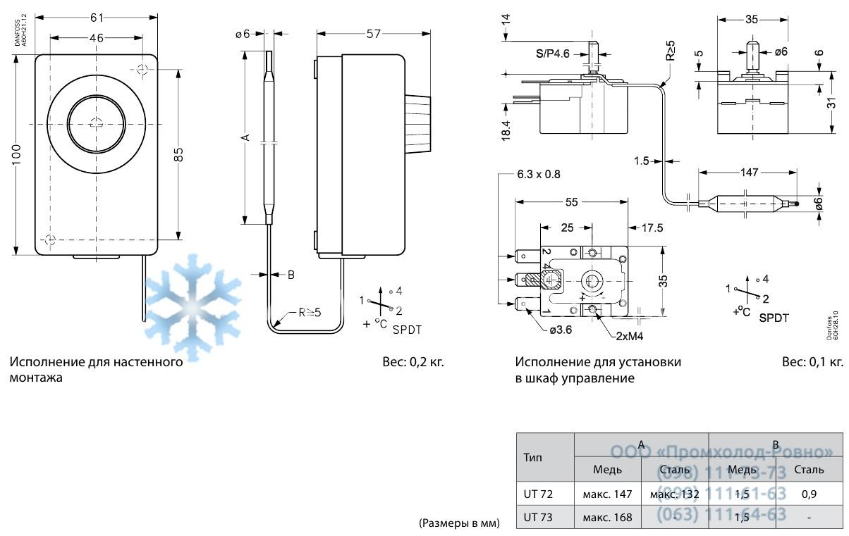 Термостат Danfoss UT 72 (060H1101) on